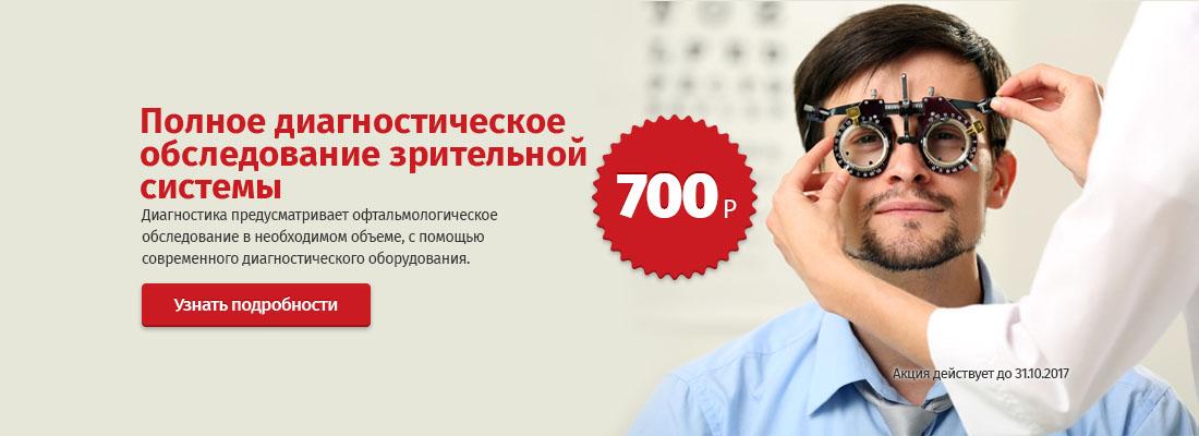 Полная дигностика зрения